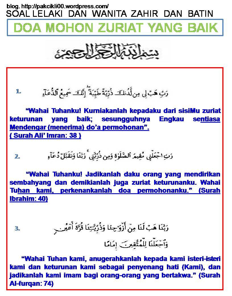 doa mohon zuriat yang baik jalan akhirat