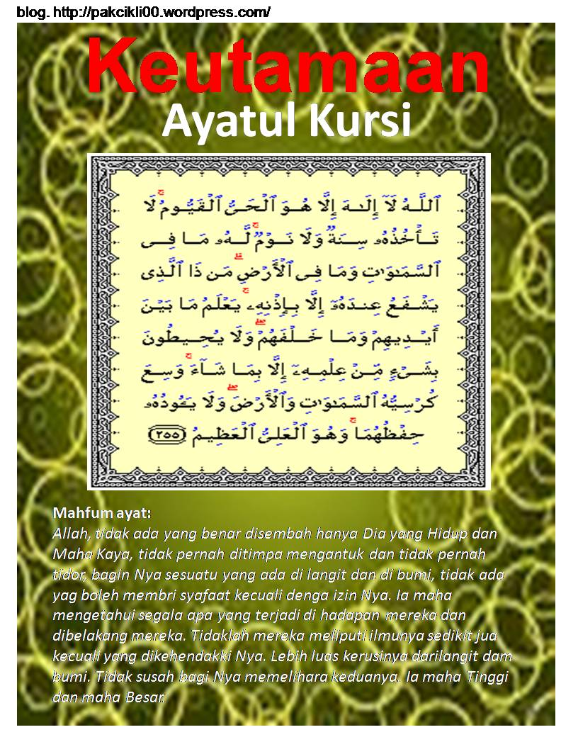 how to learn ayatul kursi
