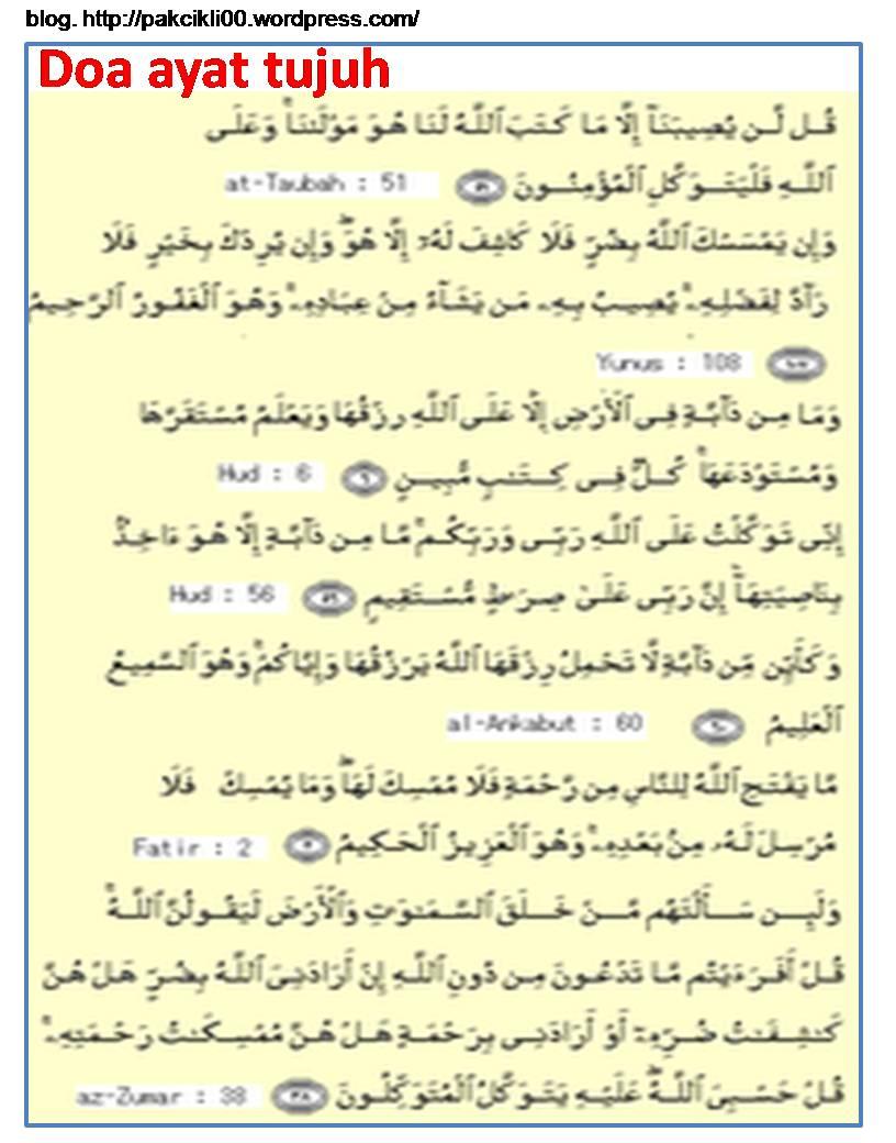 doa ayat tujuh